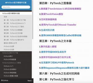 Transformers 简介:Transformers是TensorFlow 2.0和PyTorch的最新自然语言处理库