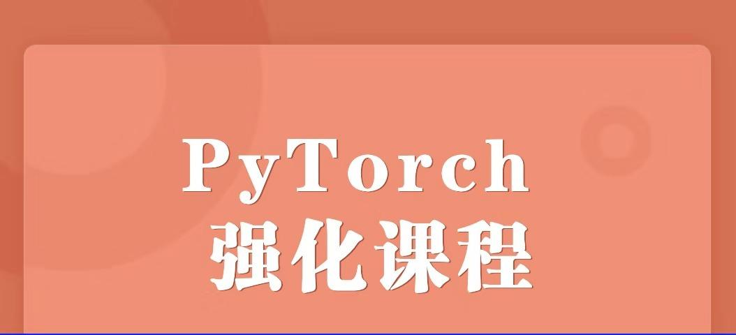 PyTorch 视频教程