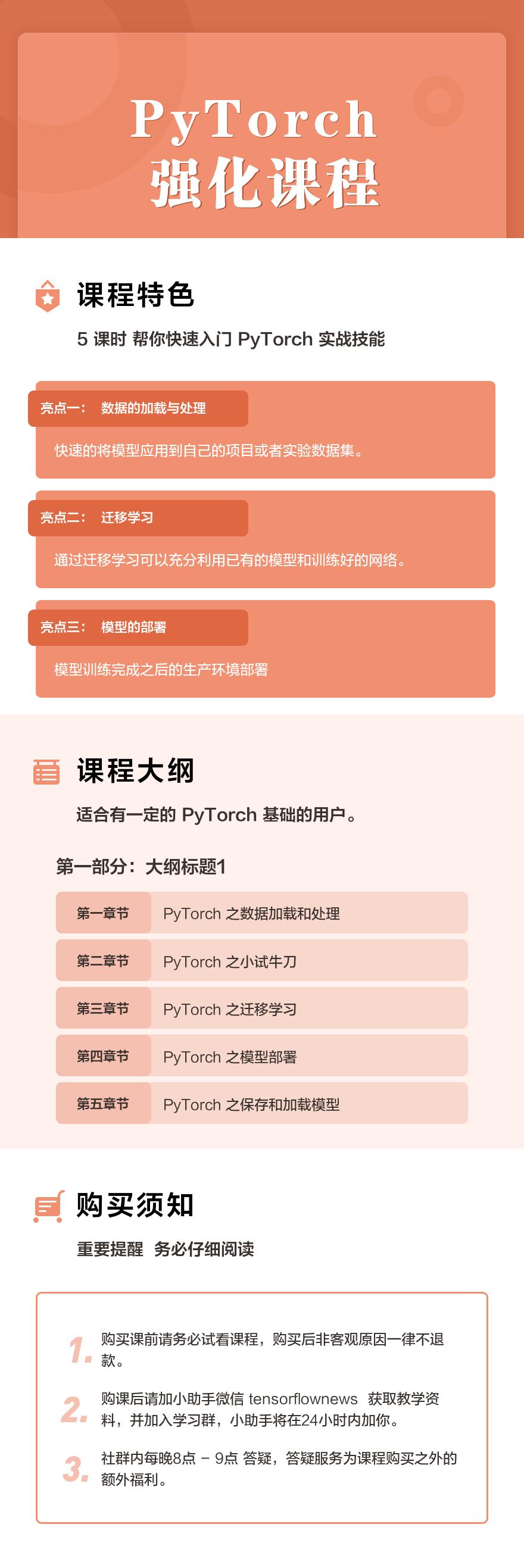 PyTorch 强化课程,手把手带你敲 PyTorch