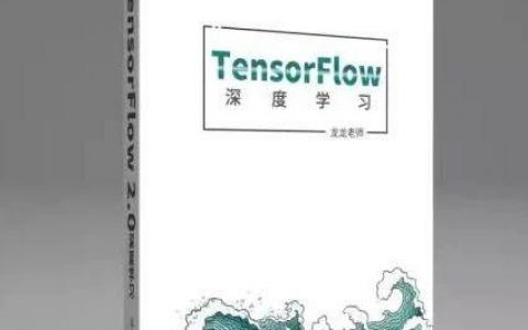 资源分享 | 400页《TensorFlow2.0深度学习》新书教程来啦(附下载)