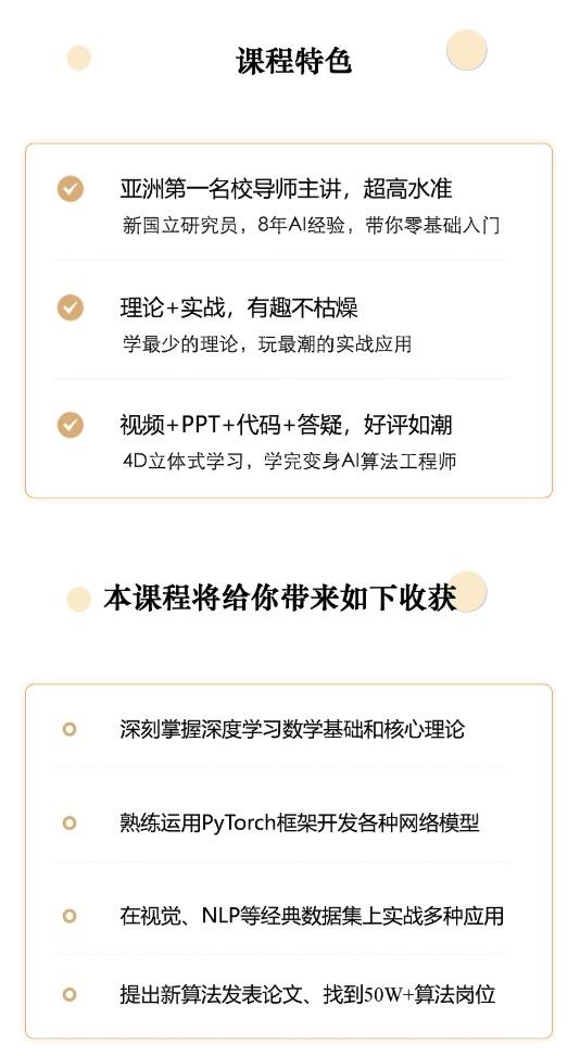 【推荐】深度学习与PyTorch入门实战|新加坡国立大学助理研究员主讲