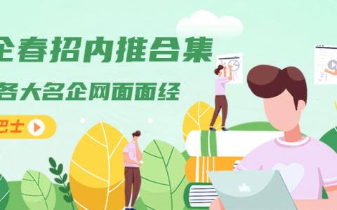20+名企春招内推合集|含腾讯、字节、阿里、华为、百度、美团等企业(不断更新中)