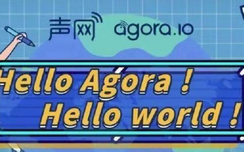 【声网Agora.io内推】校招、社招均可内推!